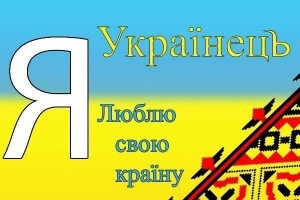 Я-Українець