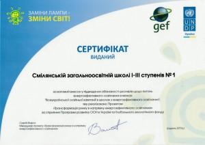 Сертифікат ЕКО