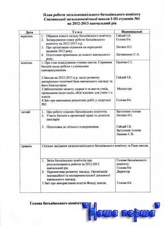 План роботи загальношкільного батьківського комітету Смілянської ЗОШ №1 на 2012-2013 навчальний рік.