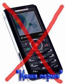 Про мобільні телефони