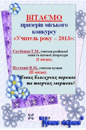 """""""Учитель року - 2013"""""""
