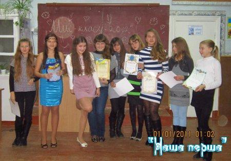 Конкурс краси 7-Б класу