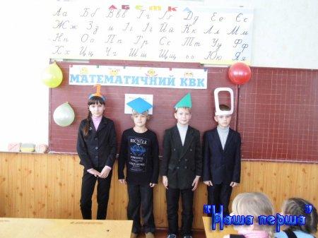 Математичний КВК в 3-х класах
