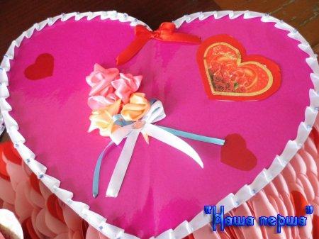 До Дня Закоханих