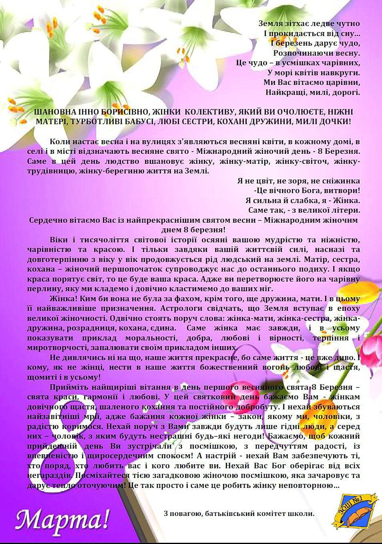 Сердечно вітаємо  із найпрекраснішим святом весни – Міжнародним жіночим днем 8 Березня!