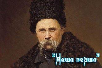 День народження Т.Г. Шевченка