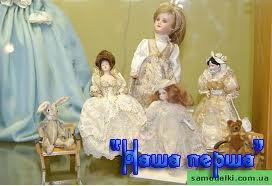 Державний музей іграшки України