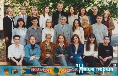 Стеблина Володимир Іванович
