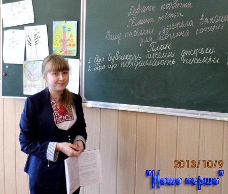 День учнівського самоврядування